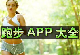 跑步app大全