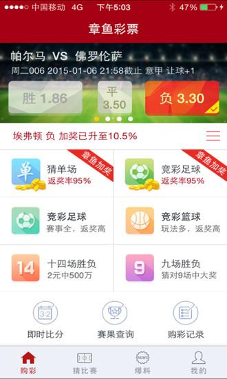 章鱼彩票 v4.9.3 官方安卓版