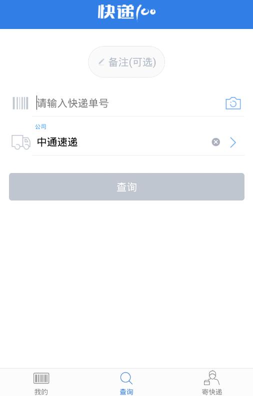 中通快递单号查询(快递实时跟踪)apk v1.0安卓版