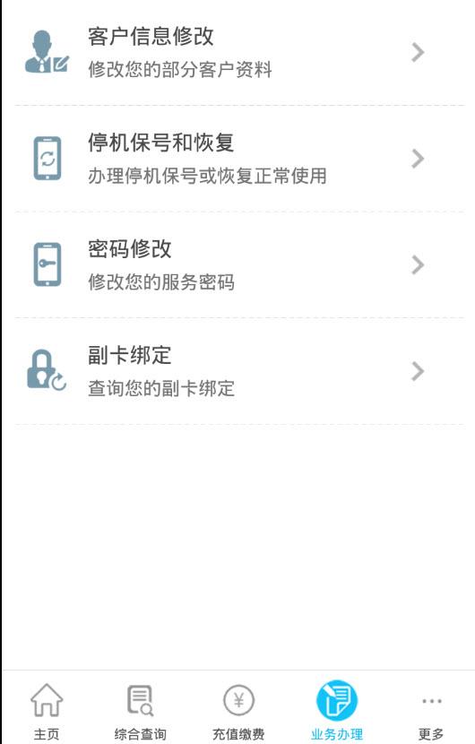 天音移动客户端(天音移动官方App) v1.81安卓版