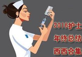 2016护士年终总结