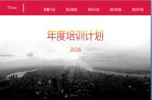 2016红蓝双色企业培训计划PPT模板