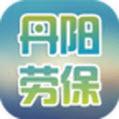 丹阳劳保网(丹阳劳保手机平台)v1.0 安卓版