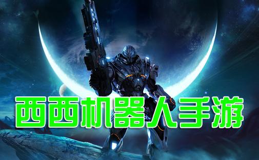 机器人手游_机器人手机游戏下载大全_机器人手游排行榜