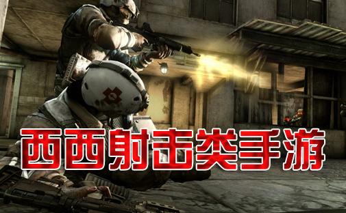射击类手游_射击类手机游戏下载大全_射击类手游排行榜