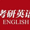考研英语作文万能模板