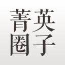 菁英圈子手机版V1.0.1 官方安卓版