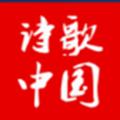 诗歌中国(清风文学论坛)V1.2.7