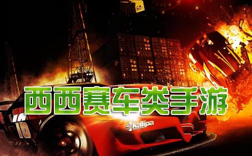 赛车类手游_赛车类手机游戏下载大全_赛车类手游排行榜