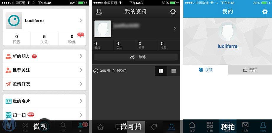 秒拍除了支持新浪微博外,还有对腾讯微博和人人网的支持.