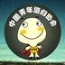 小龟龟(海归留学生社交平台)v1.0.92 安卓版