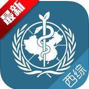 西综题库V2.2安卓版(医学考研必备)