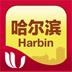 哈尔滨旅游攻略appv1.0安卓版