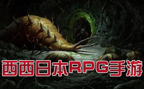日本rpg
