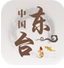 中国东台(城市生活)app