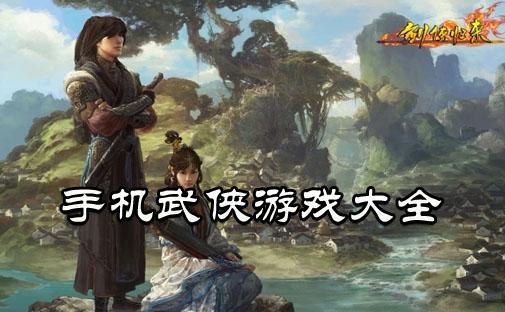 武侠手机游戏下载_武侠类安卓游戏大全