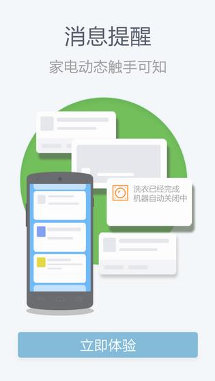美居(美的智能家居)app V3.11.1官方安卓版