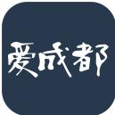 爱成都(地方综合服务)app