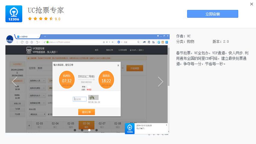 广州-重庆成都火车票抢票软件