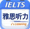 雅思听力app