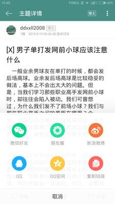 中羽在线手机版 V1.9.2  官方安卓版