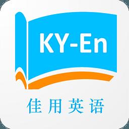 佳用英语考研专版(考研英语必备)V1.1.2安卓版