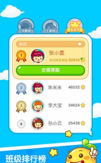 一起作业网学生版app 2.9.10.1040官方安卓版