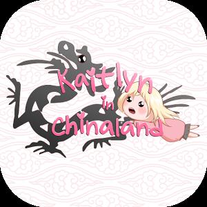 凯特琳的中国行(含数据包)v0.4 安卓版