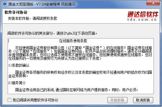 国金证券太阳至强版 v7.32官方最新版