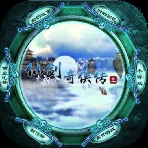 仙剑奇侠传3mac版