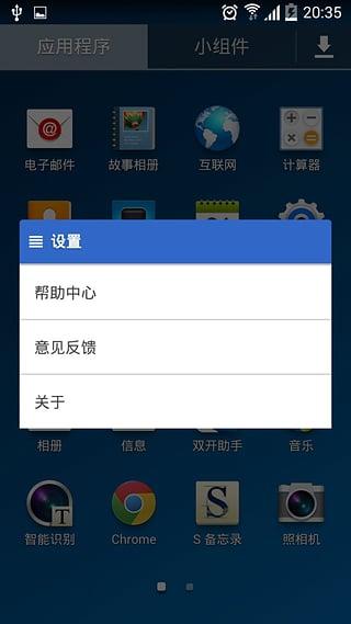 双开助手 V4.2.8 官方安卓版