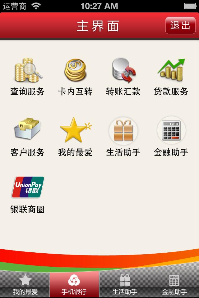 山东农信客户端 v1.2.16 官方iOS版