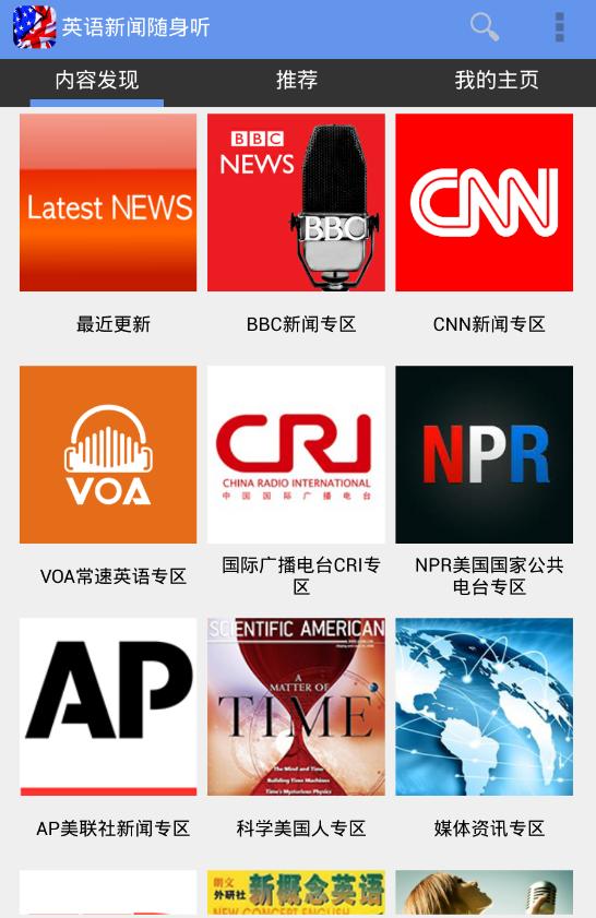 英语新闻随身听 v2.2.0安卓版