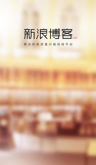 新浪博客app 5.0.4官方安卓版