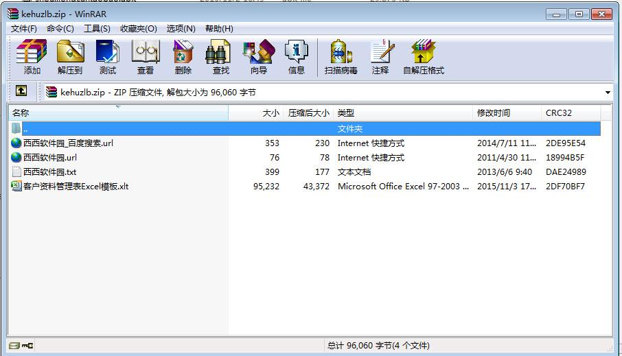 客户资料管理表模板 excel免费版