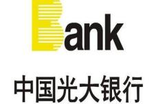 光大银行上海分行2016年校园招聘