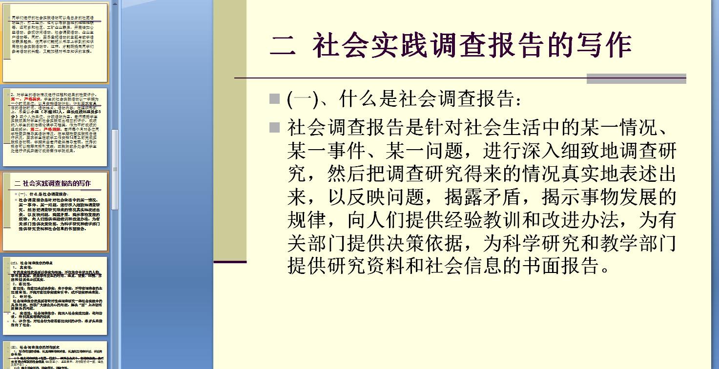 大学生社会实践调查报告PPT模板