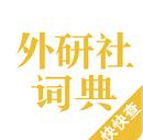 外研社汉语词典app