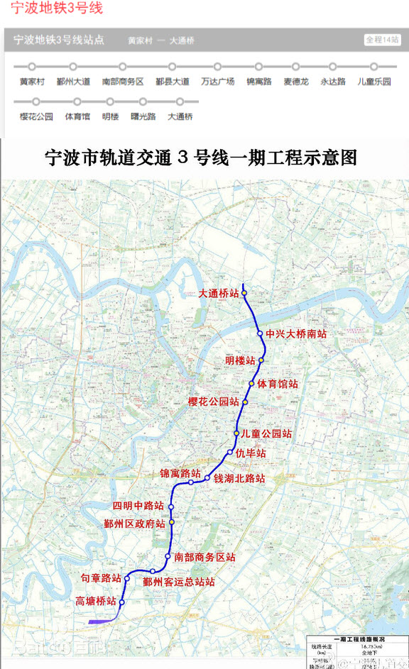 宁波地铁线路图规划 宁波地铁3号线规划图下载2016最新版图片