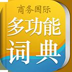 新课标小学生多功能词典app