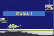 新加坡介绍PPT模板
