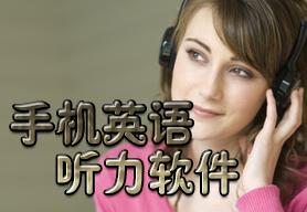 英语听力手机软件