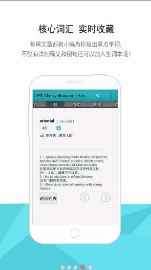 爱语吧VOA常速英语app V4.0.0  安卓官方版