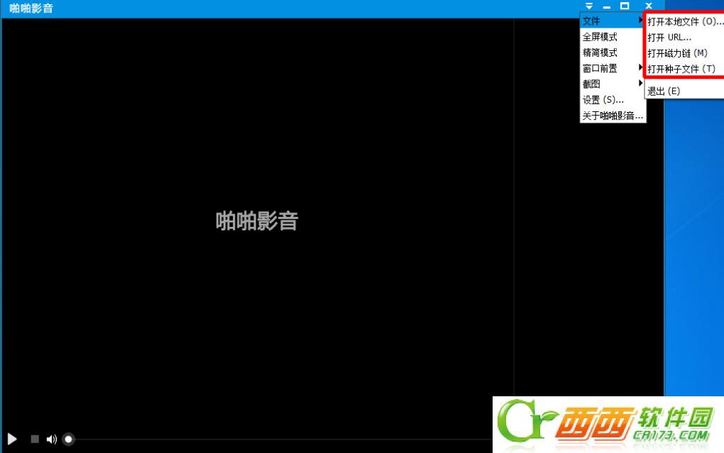 啪啪影音播放器 1.2.3 最新版