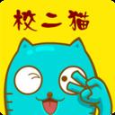 校二猫(校园二手交易平台)V1.2.5 官方安卓版