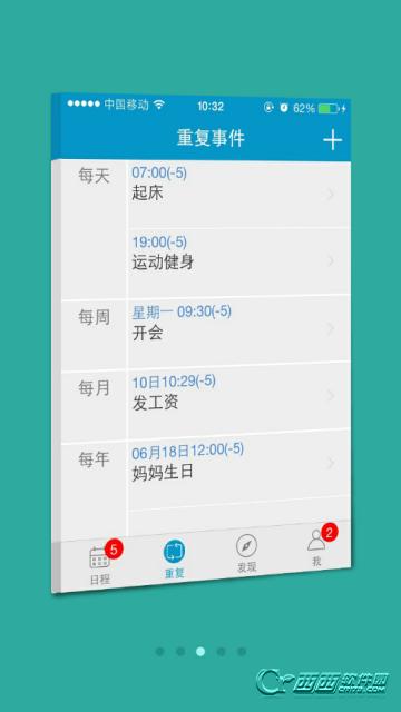 爱时间时间管理app 3.1 官方安卓版