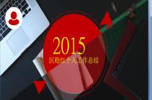 2015沉稳红个人工作总结汇报PPT模板