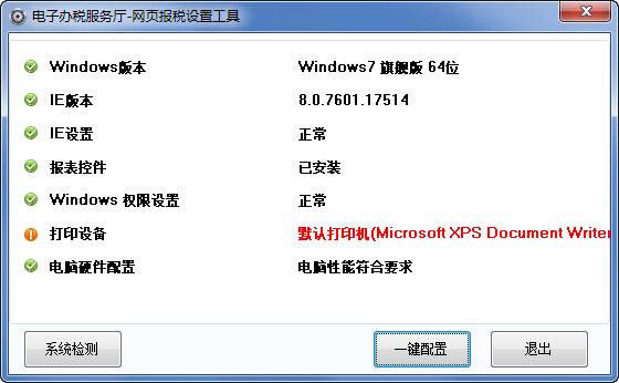 贵州省地方税务局网上办税服务厅一键设置工具 V2.0官方最新版