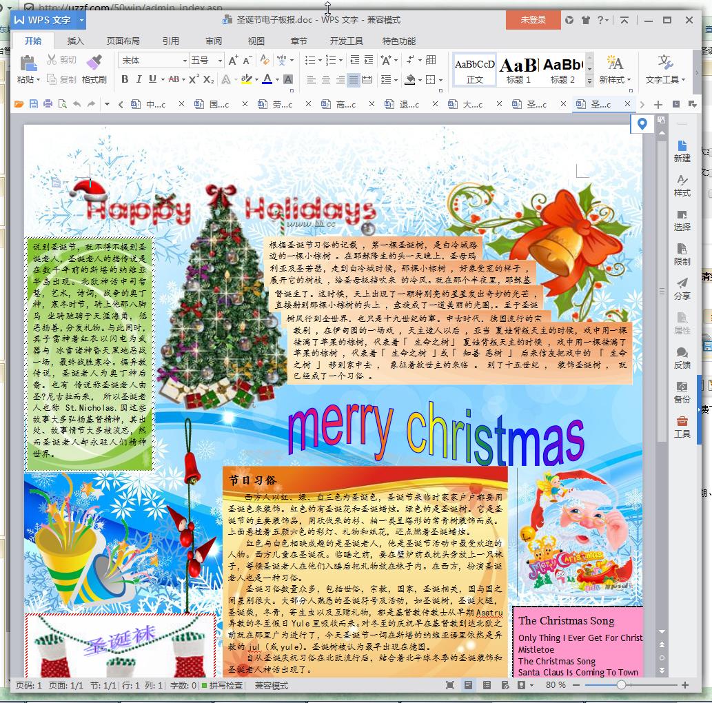 圣诞节电子板报素材 圣诞节电子板报模板下载word免费版