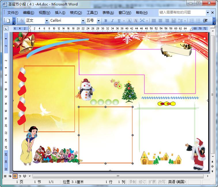 圣诞节电子小报彩色a4打印版空白模板 4份 下载word免费版 -圣诞节电